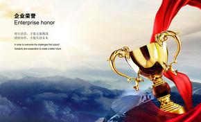 企业文化展板海报设计企业荣誉