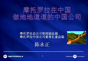 Motolora自我介绍PPT模板