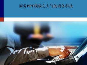 商务PPT模板之大气的商务科技