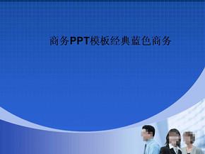 商务PPT模板经典蓝色商务