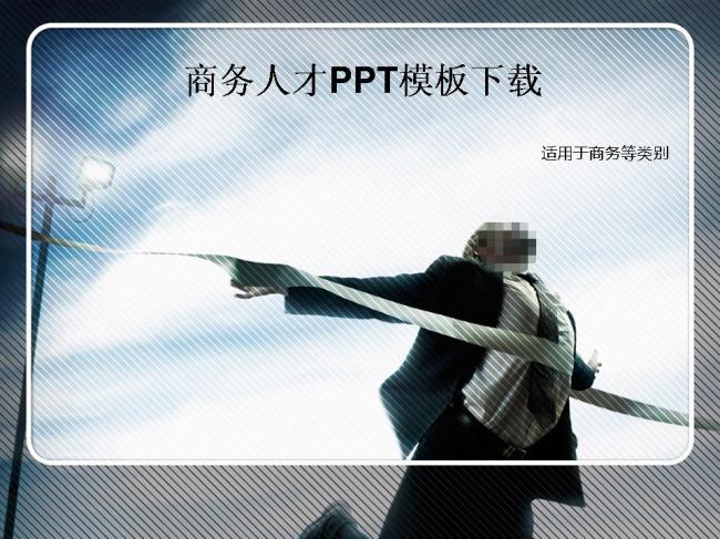 商务人才PPT模板下载