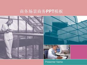 商务场景商务PPT模板