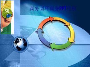 商务圆环商务PPT模板