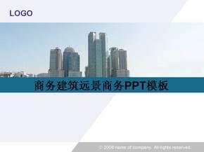 商务建筑远景商务PPT模板