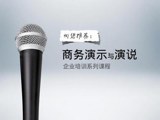 商务演示与演说精美PPT模板免费下载