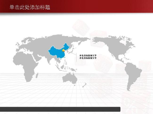 灰色世界地图ppt模板
