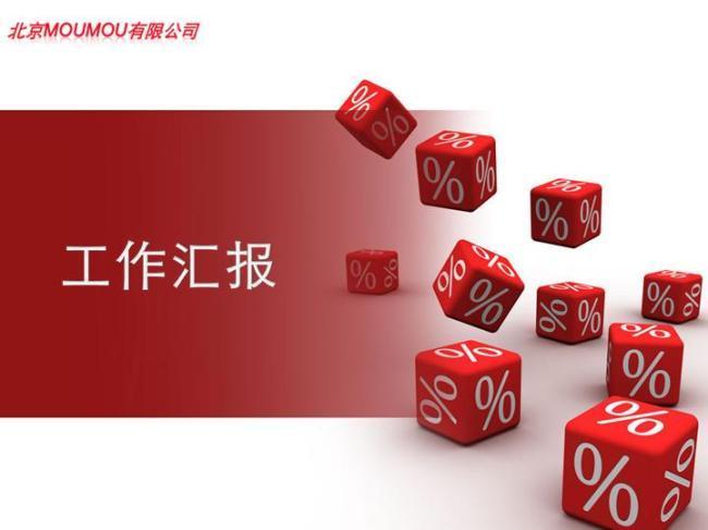 红色工作汇报商务PPT模板