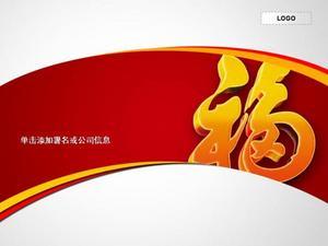 红色新年模板PPT模板免费下载