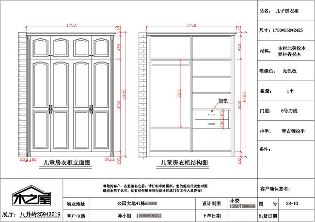 儿童房衣柜设计图