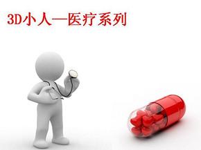 3D小人医疗系列商务PPT模板