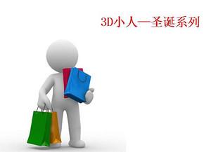 3D小人圣诞系列商务PPT模板