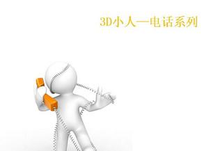 3D小人电话系列商务PPT模板
