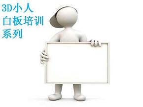 3D小人白板培训系列商务PPT模板