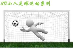 3D小人足球系列商务PPT模板