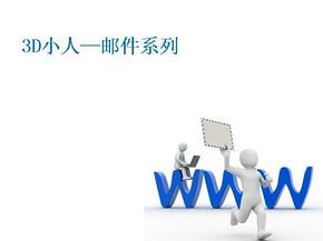 3D小人邮件系列商务PPT模板
