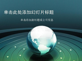水晶地球简约商务PPT模板