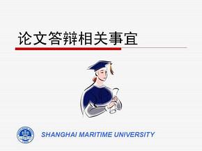 上海海事大学论文答辩流程PPT模板