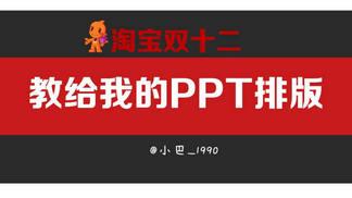 淘宝排版教学PPT幻灯片