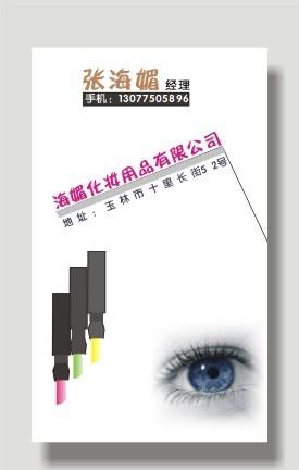 <i>化</i><i>妆</i><i>品</i><i>名</i><i>片</i><i>模</i><i>板</i>