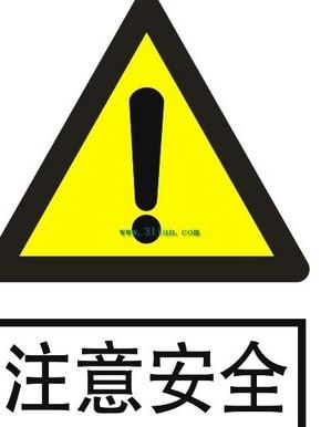 注意安全标志矢量图