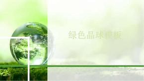 水晶球绿色背景ppt模板