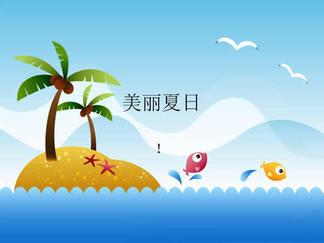 卡通夏日<i>海</i><i>岛</i><i>ppt</i>模板