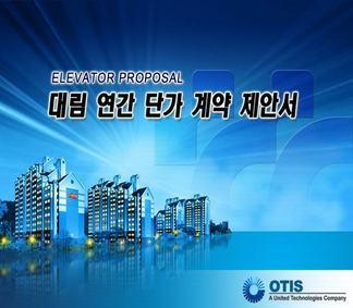 韩国公司简介PPT模板