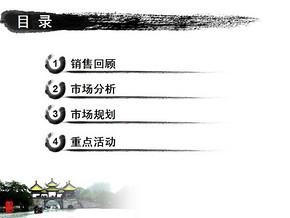中国风背景PPT模版