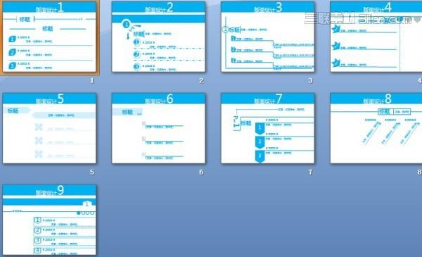 版面设计课件ppt模板