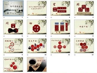 传统中医医学PPT模板免费下载