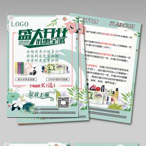 绿色清新时尚化妆品促销宣传单