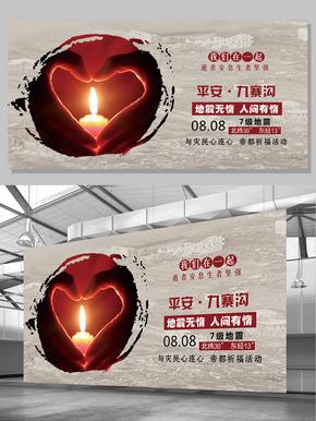 四川九寨沟地震展板设计模板