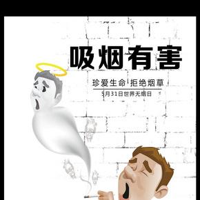 卡通创意世界无烟日海报设计