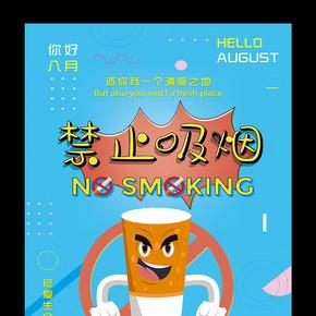 精美简约卡通禁止吸烟海报设计