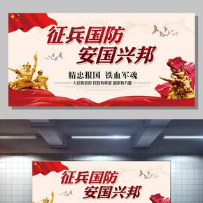 紅色征兵國防安國興邦海報