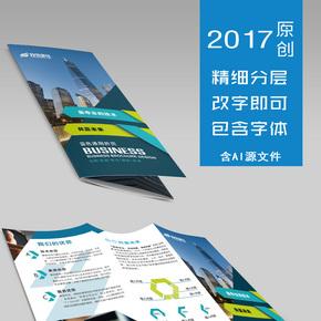 蓝色大气企?#20302;?#29992;三折页设计