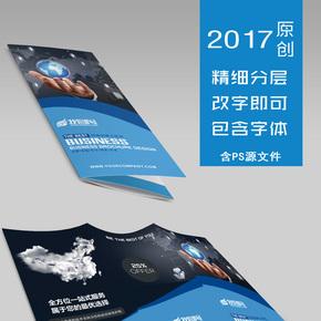 蓝色大气科技公司三折页设计