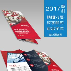 红色金融银行投资三折页设计