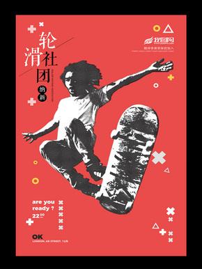 红色创意新学期轮滑社团纳新招生海报