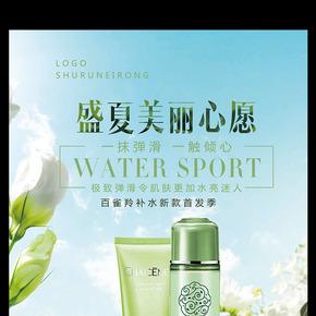 绿色创意简约化妆品护肤品海报模板设计