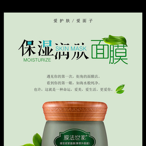 简洁绿色补水面膜化妆品海报