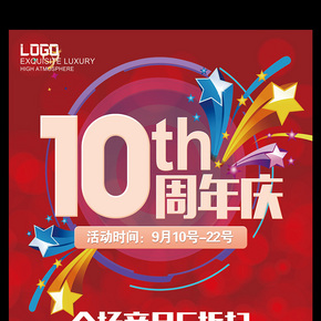 红色绚丽时尚周年庆促销活动海报