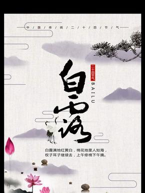 简约中国风二十四节气白露海报设计模板