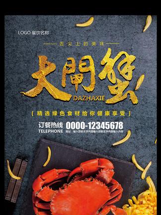 黑金色大气餐饮中秋<i><i>国</i></i><i><i>庆</i></i>大闸蟹<i>海</i><i>报</i><i>模</i><i>板</i>