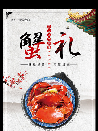 水墨中<i><i>国</i></i>风餐饮中秋<i><i>国</i></i><i><i>庆</i></i>大闸蟹<i>海</i><i>报</i><i>模</i><i>板</i>