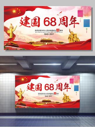 大气红色<i>国</i><i>庆</i><i>建</i><i>国</i>68<i>周</i><i>年</i><i>庆</i><i>典</i>背景展板模板