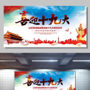 红色大气党建喜迎十九大实现中国梦展板模板