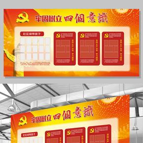 2017年红色大气党建四个意识宣传展板模版