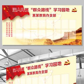 2017年红色大气学习园地党建宣传展板模版