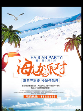 海边派对沙滩旅游海报